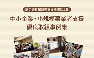 中小企業庁の中小企業・小規模事業者支援