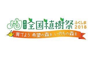 全国植樹祭