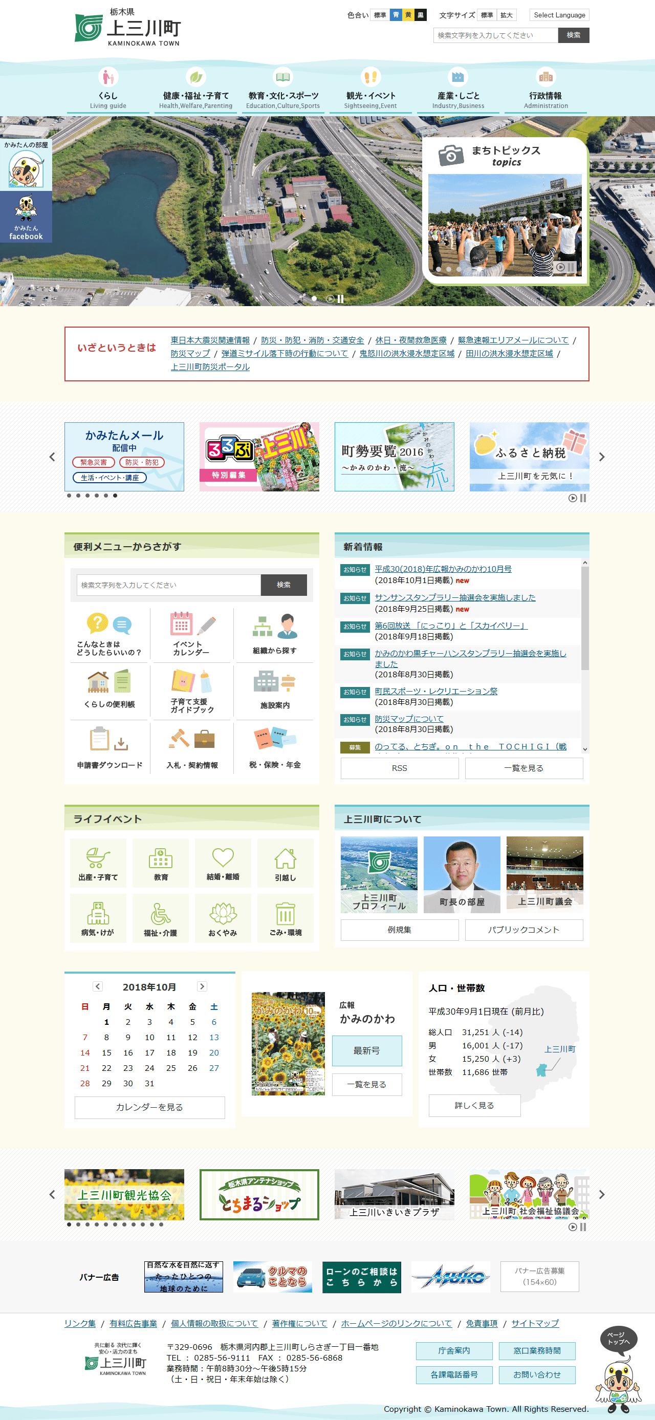 栃木県上三川町公式サイト