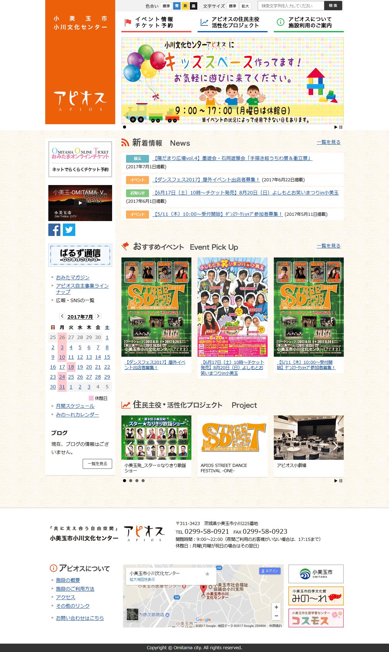 小川文化センターアピオス公式サイト