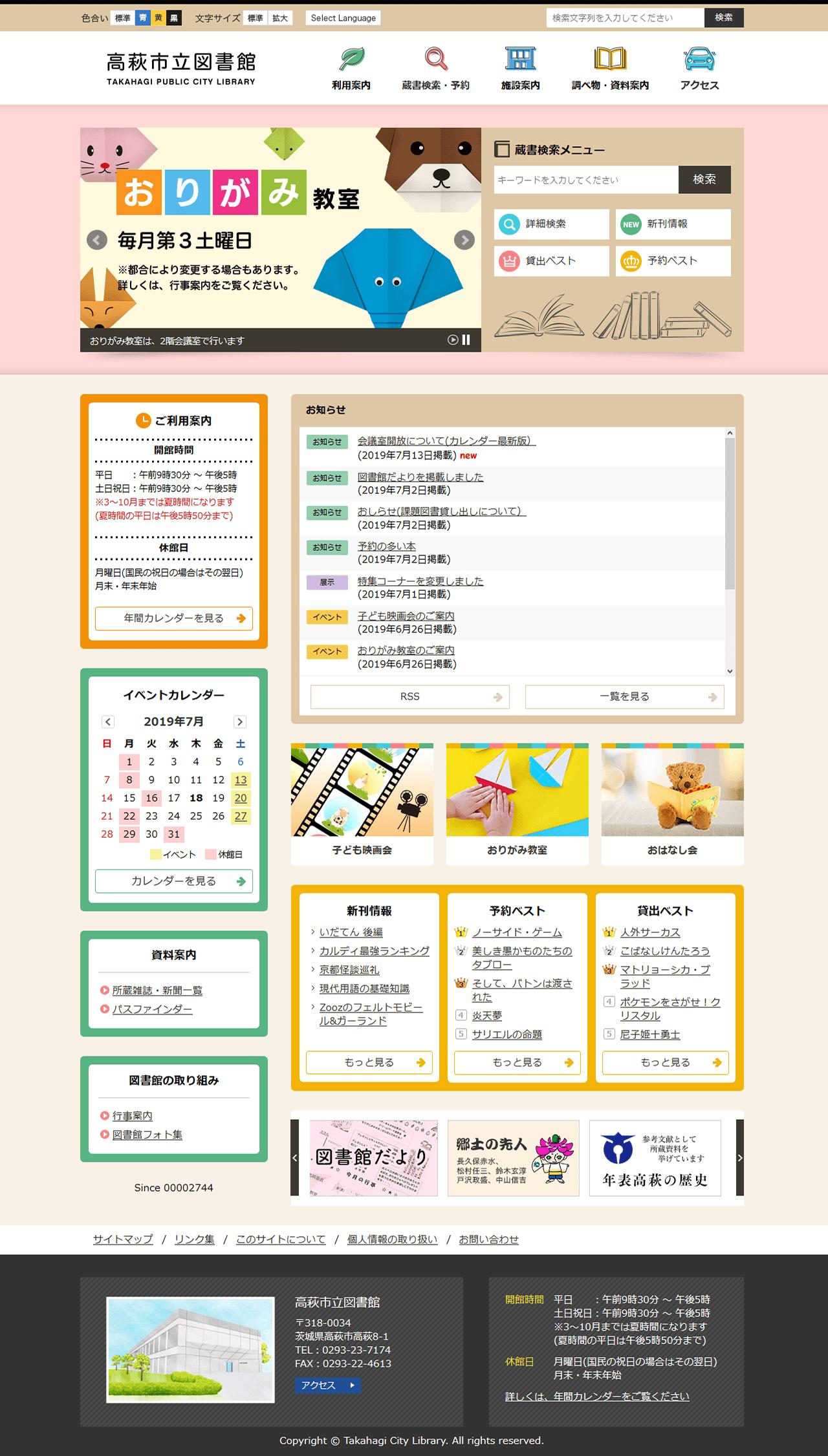 高萩市立図書館公式サイト