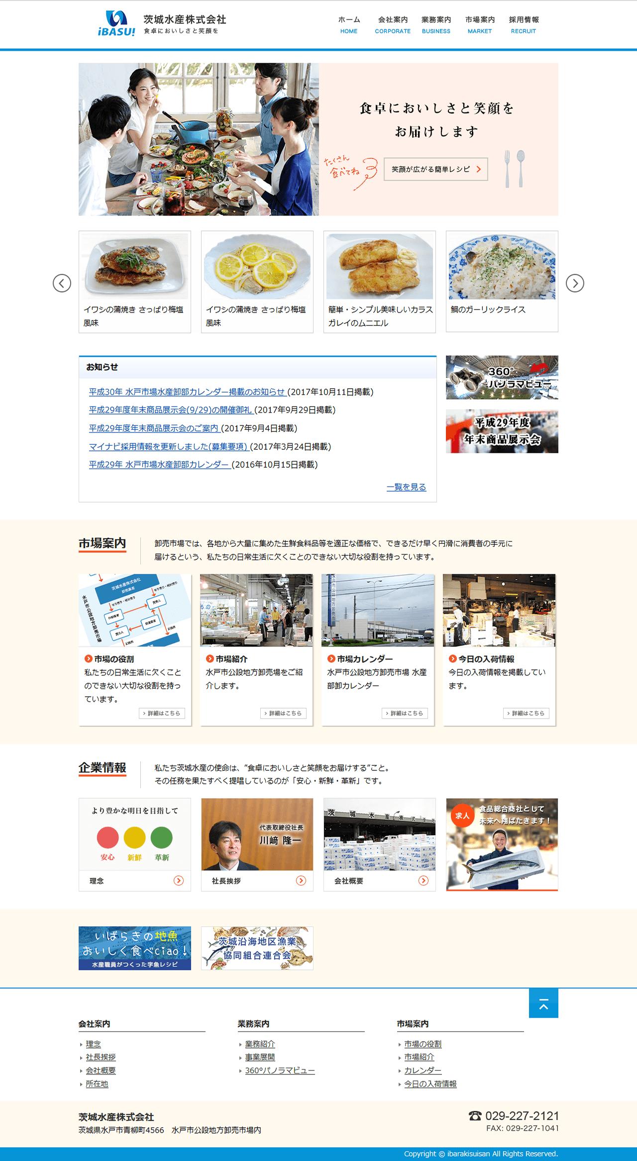 茨城水産株式会社ホームページ
