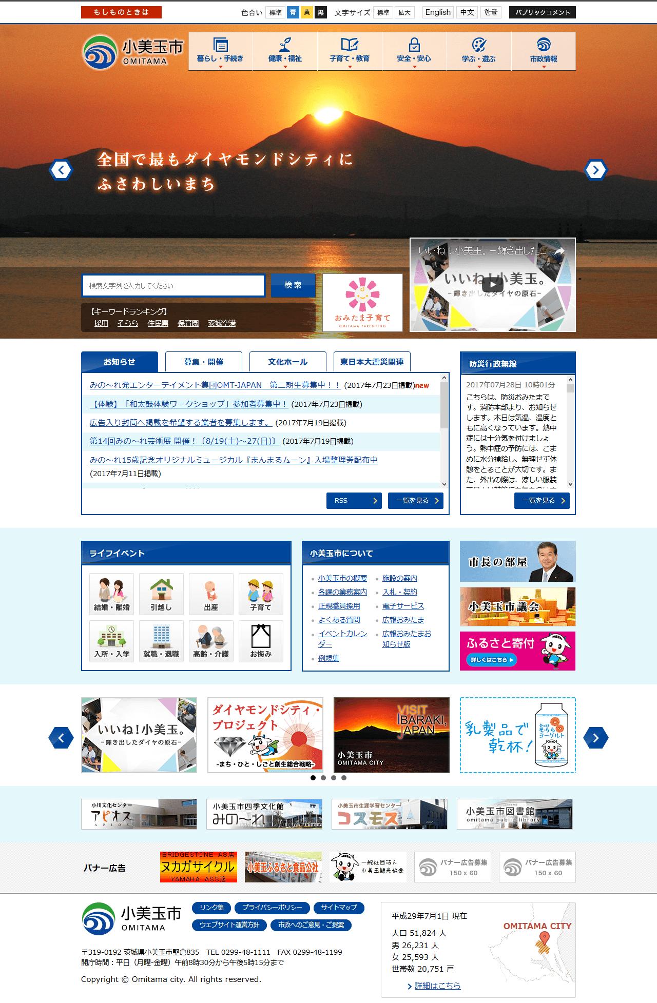 小美玉市公式サイト
