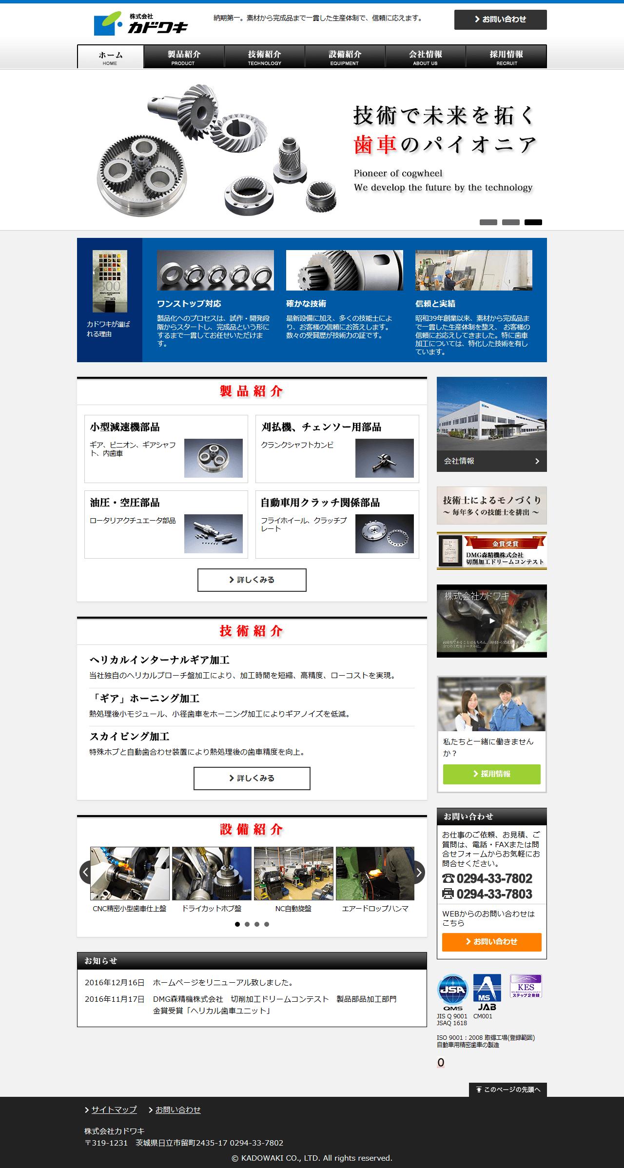 株式会社カドワキホームページ