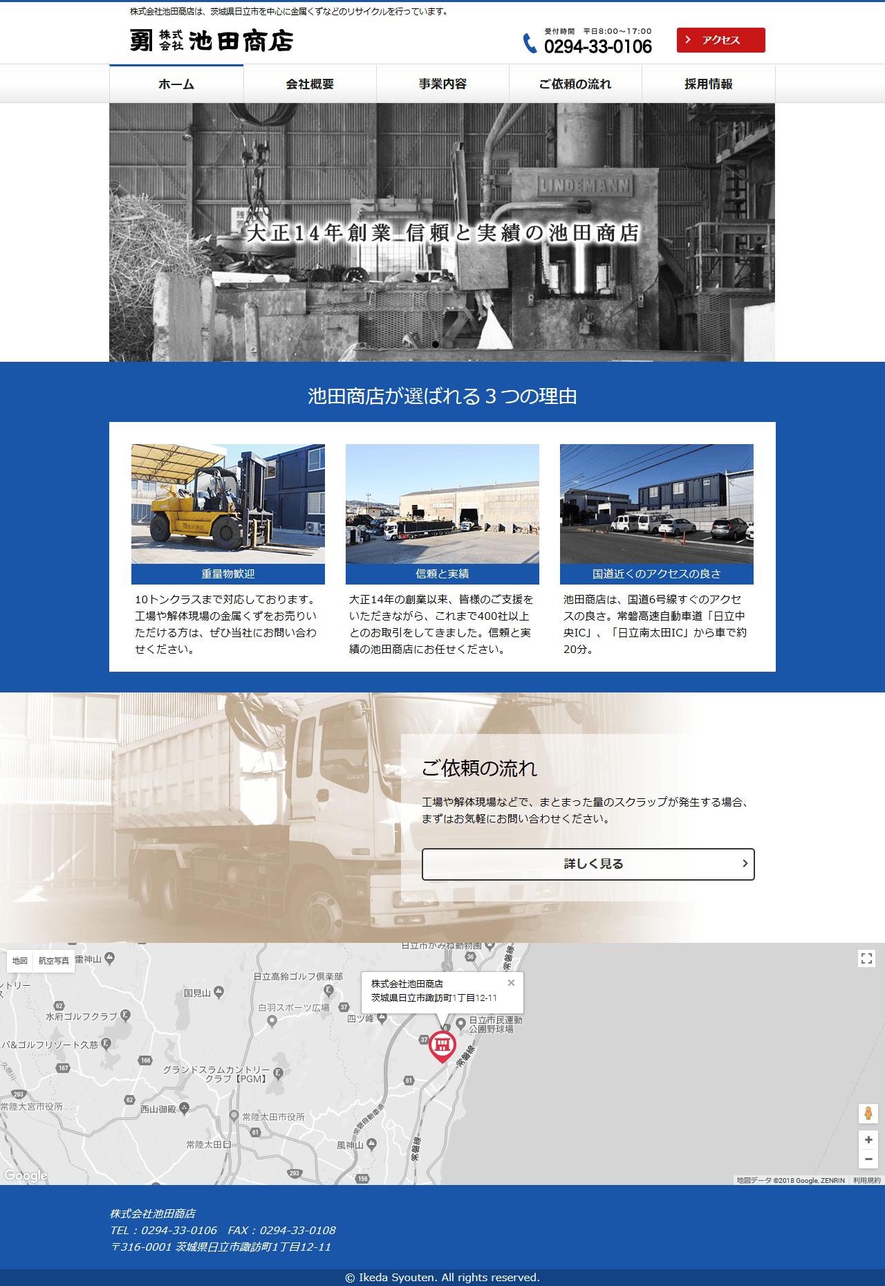 株式会社池田商店ホームページ