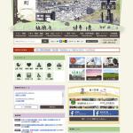 栃木県那須町公式サイト