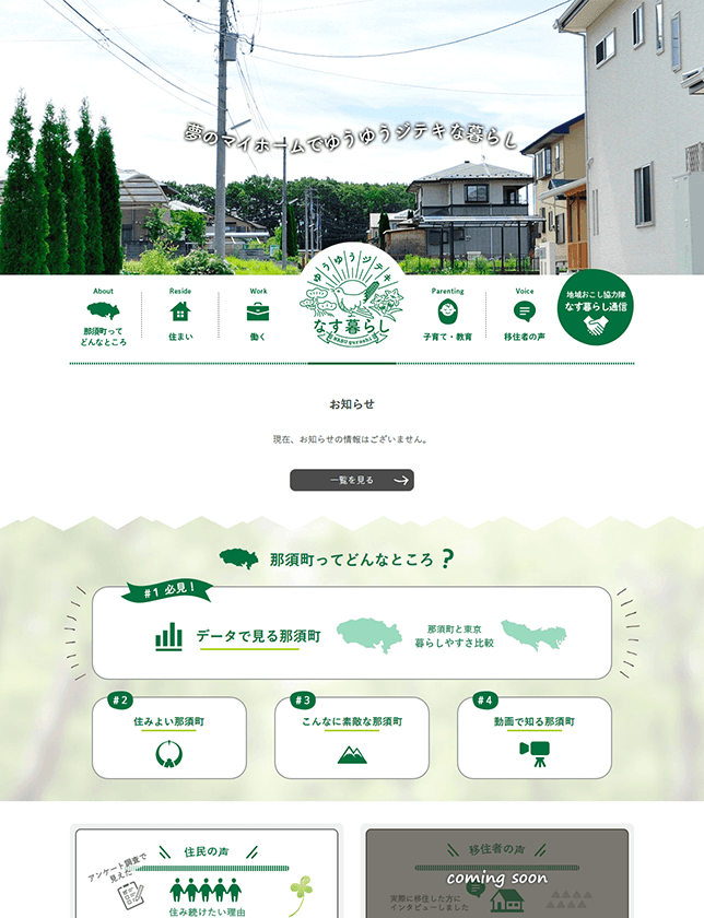 栃木県那須町定住促進サイト