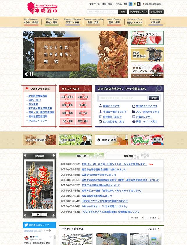 栃木県鹿沼市公式サイト
