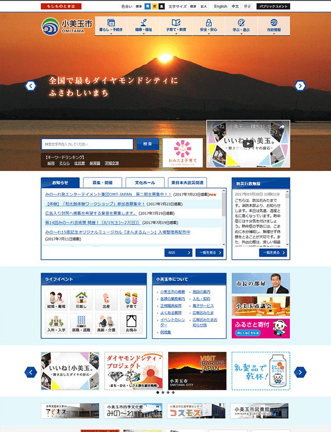 茨城県小美玉市公式サイト
