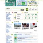 栃木県下野市公式サイト