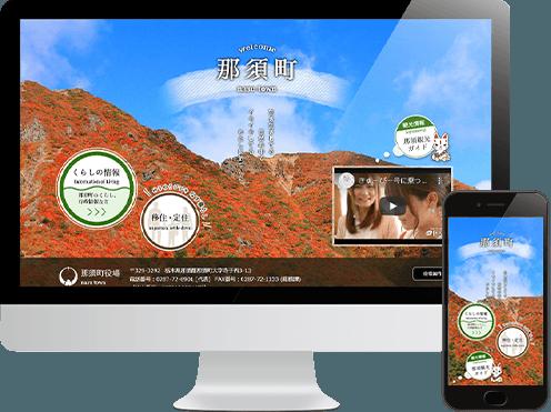 行政サイトイメージ