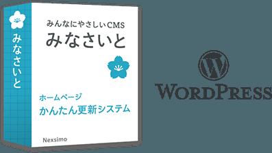 みなさいとCMS、WordPress