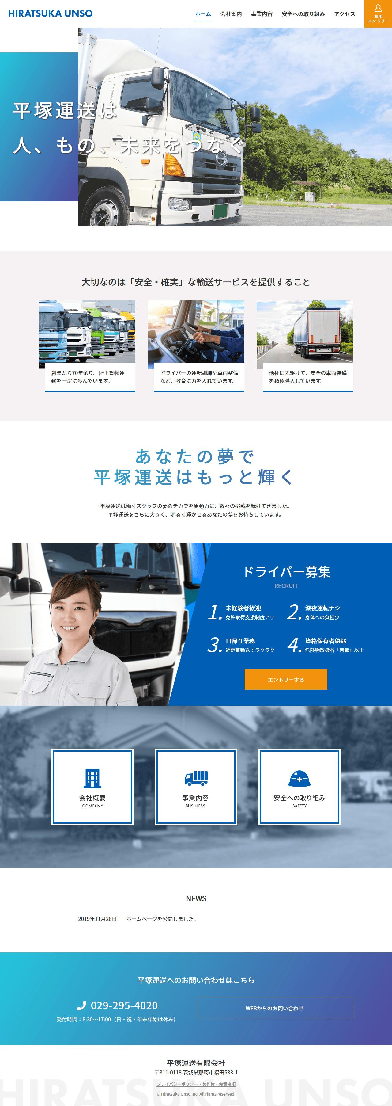 平塚運送有限会社ホームページ