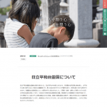 日立平和台霊園ホームページ