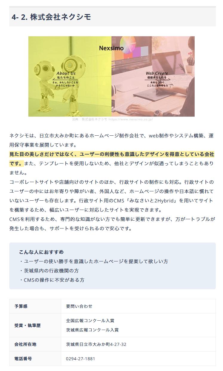 茨城県のweb制作会社おすすめ8選
