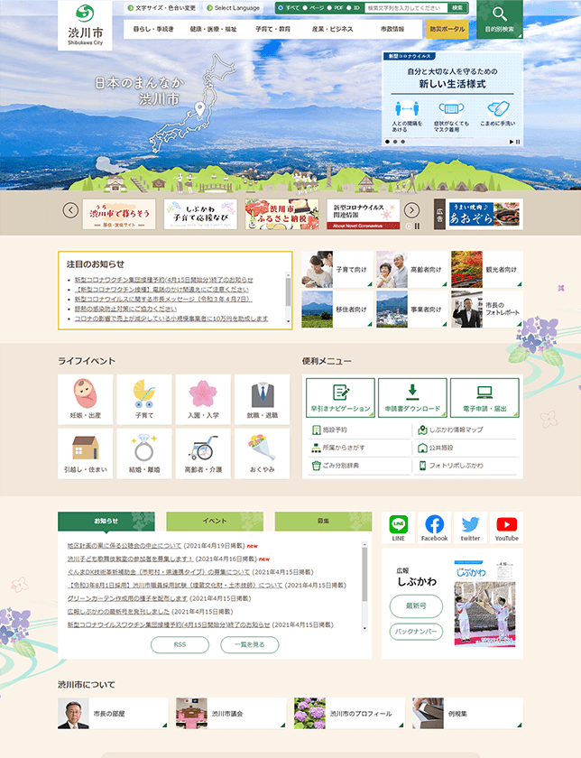 群馬県渋川市公式サイト