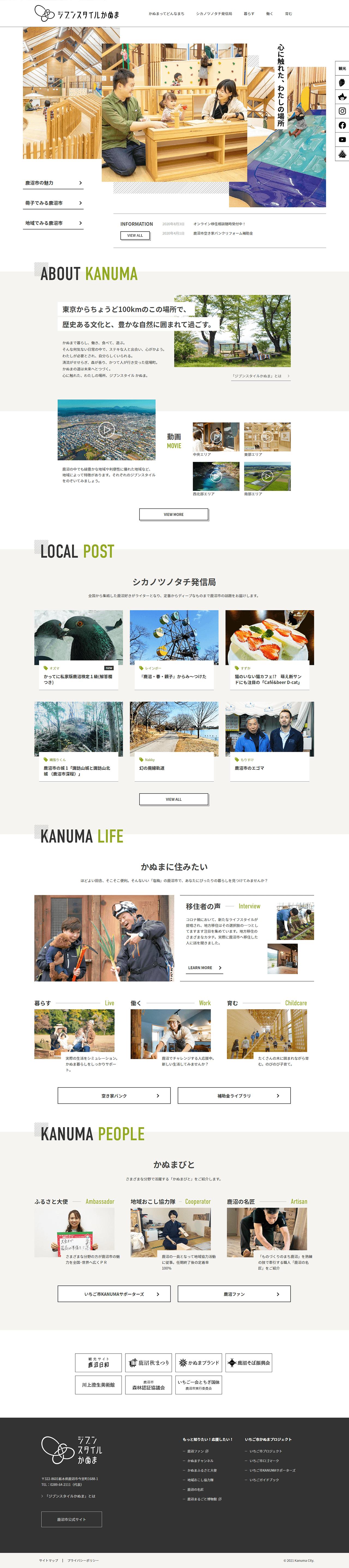 鹿沼市シティプロモーションサイト