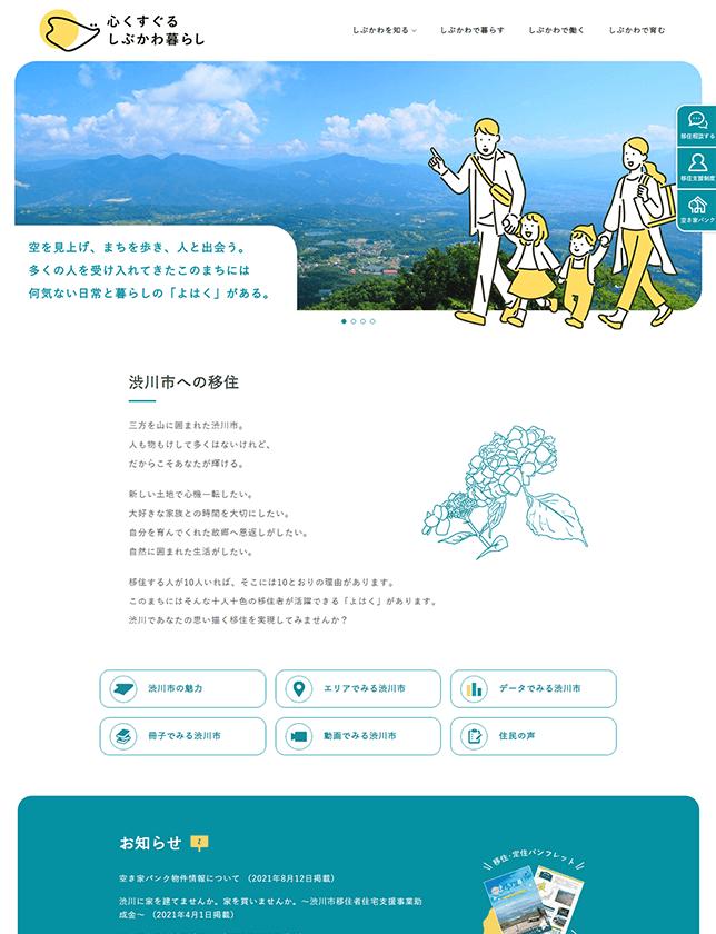 群馬県渋川市移住定住サイト